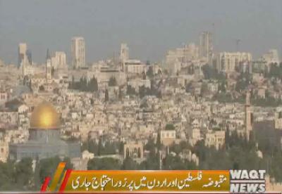 بیت المقدس کو اسرائیلی دارالحکومت تسلیم کرنے کے ردعمل پر فلسطین اور اردن میں پرزوراحتجاج جاری