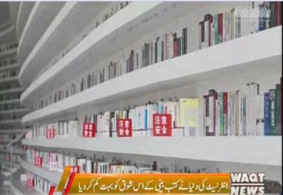 چین کے شہر کی لائبریری میں مختلف مضامین پر مبنی ایک اعشاریہ دو ملین کتابوں کا ذخیرہ موجود ہے