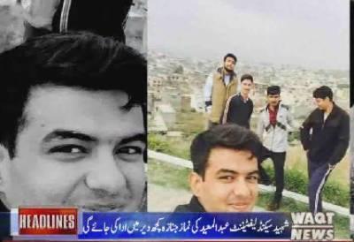 Waqtnews Headlines 10:00 AM 13 December 2017