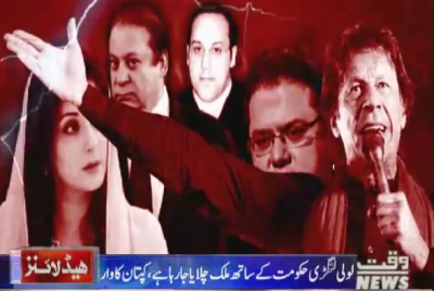 Waqt News Headlines 06:00 PM 13 December 2017
