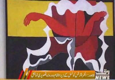 لاہور میں الحمرا آرٹس کونسل کے زیراہتمام دو روزہ تصویری نمائش منعقد کی گئی