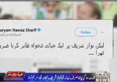 Waqtnews Headlines 12:00 PM 16 December 2017