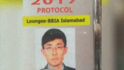 اسلام آباد کے بے نظیربھٹو انٹرنیشنل ایئرپورٹ پر سفارتکار کا انٹری کارڈ استعمال کرنے پر حراست میں لئے گئے چینی باشندے کو رہا کردیا گیا۔