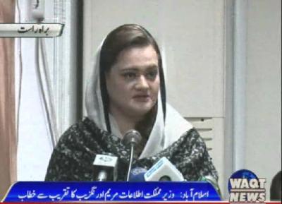 Maryam Aurangzeb Addresses Ceremony In Islamabad