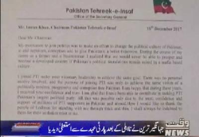 Waqtnews Headlines 03:00 PM 16 December 2017