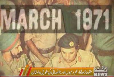چھیالیس سال پہلے 16 دسمبر 1971 کو بنگلہ دیش متحدہ پاکستان سے الگ ہو گیا