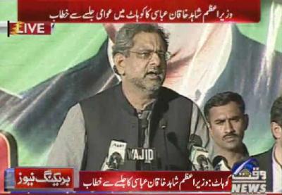 وزیر اعظم شاہد خاقان عباسی کا کوہاٹ میں عوامی جلسے سے خطاب