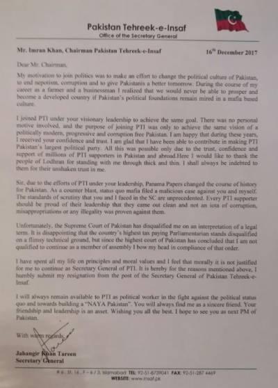 عدالت سے نااہلی کے بعد جہانگیر ترین نے پارٹی عہدے سے استعفیٰ دیدیا