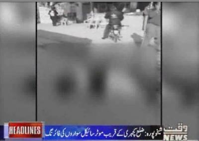 Waqtnews Headlines 11:00 AM 20 December 2017
