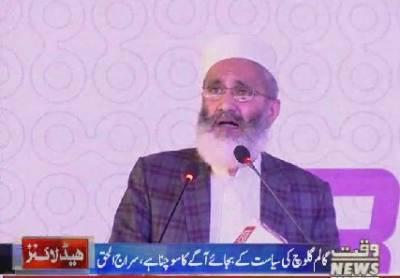 Waqtnews Headlines 02:00 PM 20 December 2017