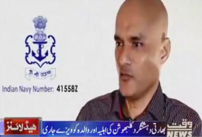 Waqt News Headlines 07:00 PM 20 December 2017