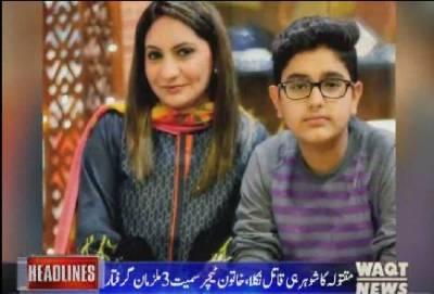 Waqtnews Headlines 01:00 PM 24 December 2017