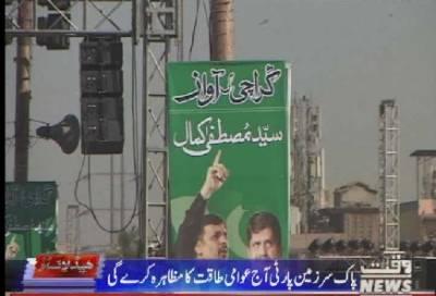 Waqtnews Headlines 02:00 PM 24 December 2017