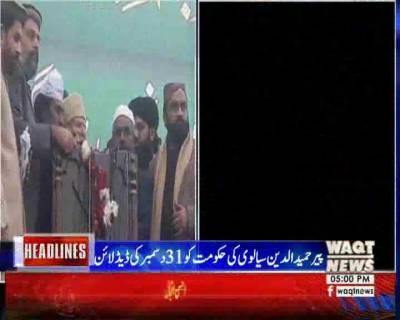 WaqtNews Headlines 05:00 Pm 24 Dec 2017