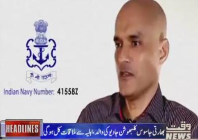 Waqt News Headlines 10:00 PM 24 December 2017