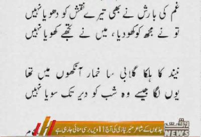 جذبوں کے شاعر منیر نیازی کی آج گیارویں برسی منائی