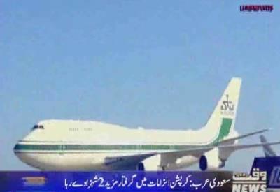 Waqtnews Headlines 03:00 PM 29 December 2017