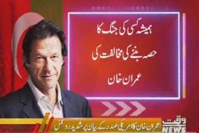 امریکی صدر ڈونلڈ ٹرمپ کے پاکستان مخالف بیان پر شدید رد عمل کا اظہار