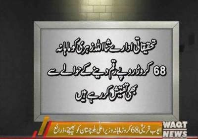 کرپشن الزامات پروزیراعلٰی بلوچستان کے سیکرٹری ایوب قریشی گرفتار، تحقیقاتی اداروں نے گھر سے کروڑوں روپے برآمد کرلیے