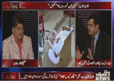 موجودہ صورتحال بلوچستان کی اسکے پیچھے کوئی بڑا گیم پلان ہے یا جمہوری عمل کا ایک حصہ ہے؟