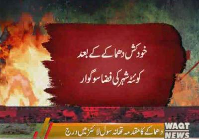کوئٹہ دھماکے میں شہید ہونے والے اہلکاروں کی نماز جنازہ ادا