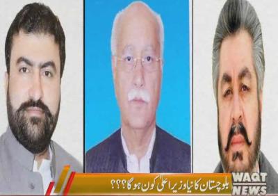 بلوچستان کے نئے وزیراعلیٰ کے لیے جوڑ توڑ،، اپوزیشن جماعتوں کے ایک دوسرے سے رابطے جاری