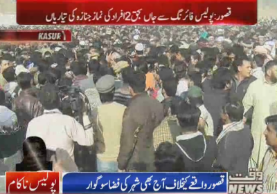 The Funeral Prayers Of two people killed in police firing At Kasur .