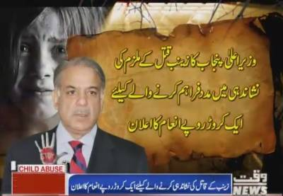 CM Punjab takes notice and 10 million reward for the person identifying the culprit in Zainab murder case