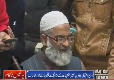 We don't have trust in the JIT head, he should be removed: said Zainab's father