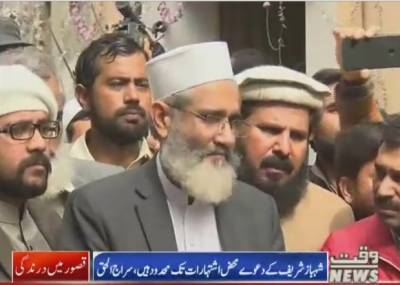 Punjab CM should answer over murder of Zainab: Sirajul Haq