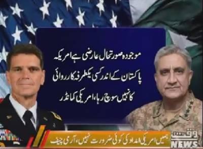 Pakistan will not seek resumption of aid:COAS tells US