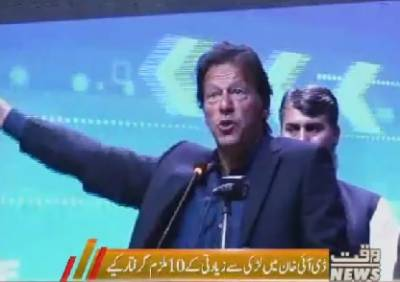 Merit prevails when institutions are strong: PTI Chairman Imran Khan