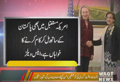 Pakistani Foreign Secretary Tehmina janjua Meet With The American Foreign Secretary Alice Wales