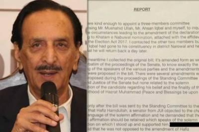 ختم نبوت قانون میں ترمیم پر تحقیقاتی کمیٹی کی رپورٹ منظر عام پر لانے کا مطالبہ
