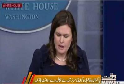 امریکہ نے ایک بار پھرمطالبہ کیا ہے کہ پاکستان طالبان کو اپنی سرزمین سے نکال دے یا ان کے رہنماؤں کو گرفتار کرے