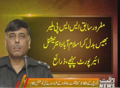 Karachi's Investor Specialist Rao Anwar failed to escape