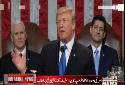 President Donald Trump's first State of the Union address after a year in office