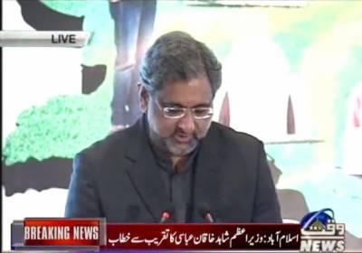 اسلام آباد: وزیراعظم شاہد خاقان عباسی کا تقریب سے خطاب