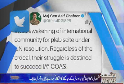 Waqtnews Headlines 02:00 PM 05 Feb 2018