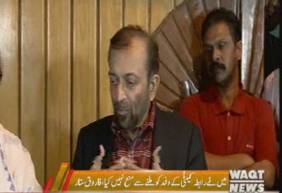 Farooq Sattar Cannot able to announces MQM-P's candidates for Senate elections