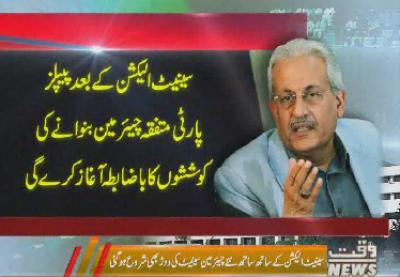 Senate Election In Pakistan