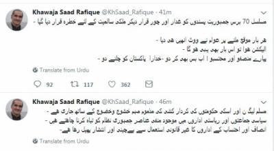مسلم لیگ ن اور اس کی حکومتوں کی کردار کشی کی مہم جاری ہے:خواجہ سعد رفیق