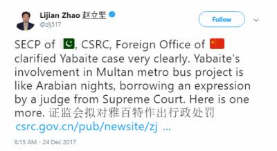 چینی حکام ملتان میٹرو کو کلین چٹ دے چکے۔۔مگر خان صاحب کا من گھڑت منفی پروپیگنڈہ جاری