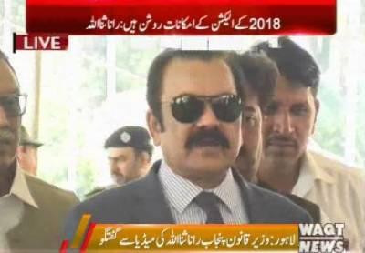 Lahore : Rana Sana Ul Allah Media Talk