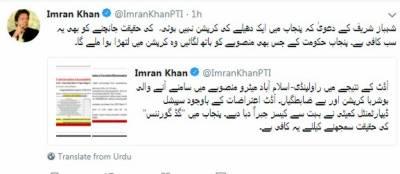 پنجاب حکومت کے جس بھی منصوبے کو ہاتھ لگائیں وہ کرپشن میں لتھڑا ہوا ملے گا۔عمران خان
