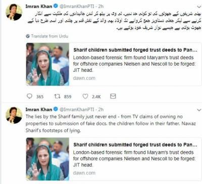 پاکستان میں اکنامک ہٹ مین کا کردار ادا کیا اور قرضوں کی بدترین دلدل میں جکڑ دیا:عمران خان