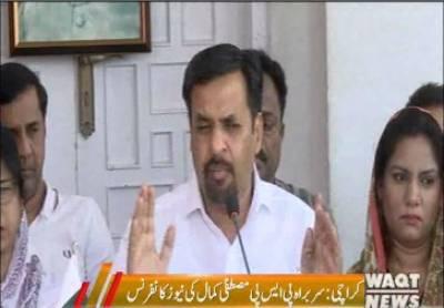 بہادر آباد اور پی آئی بی کے دوستوں کو اپنے فیصلے پر نظرثانی کرنی چاہیے:مصطفی کمال
