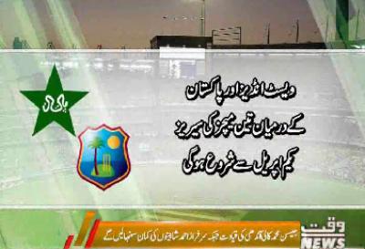 West Indies cricket team will reach Karachi today