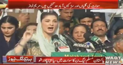 Maryam Aurangzeb Addresses To Ceremony In Sawat.