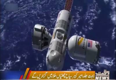 US Announce to make a Luxurious Hotel in space